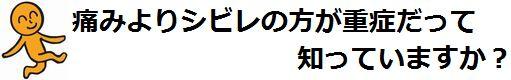 手足の痛み・しびれキャッチコピー.jpg
