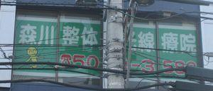 森川整体光線療院舞ビル3F.JPG