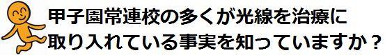 スポーツ障害キャッチコピー.jpg