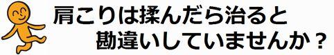 肩こり・首こりキャッチコピー.jpg