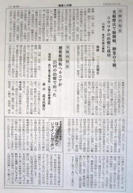http://www.morikawa-st.jp/pages/%E8%85%B0%E6%A4%8E%E6%A4%8E%E9%96%93%E6%9D%BF%E3%83%98%E3%83%AB%E3%83%8B%E3%82%A2%E6%B2%BB%E9%A8%93.JPG