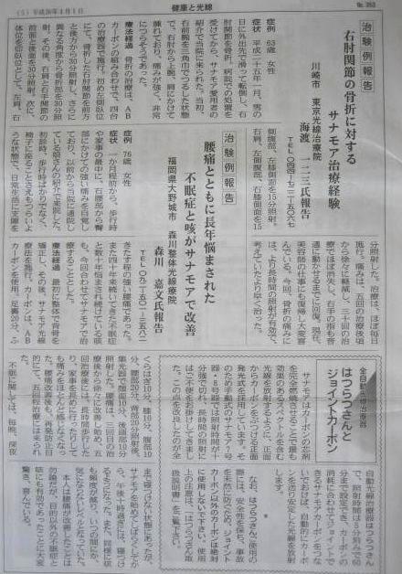 http://www.morikawa-st.jp/pages/%E8%85%B0%E7%97%9B%E3%83%BB%E4%B8%8D%E7%9C%A0%E7%97%87%E3%83%BB%E5%92%B3%E6%B2%BB%E9%A8%93.jpg