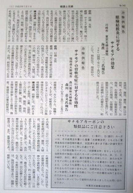 http://www.morikawa-st.jp/pages/%E9%AA%A8%E8%BB%9F%E5%8C%96%E7%97%87%E6%B2%BB%E9%A8%93.JPG