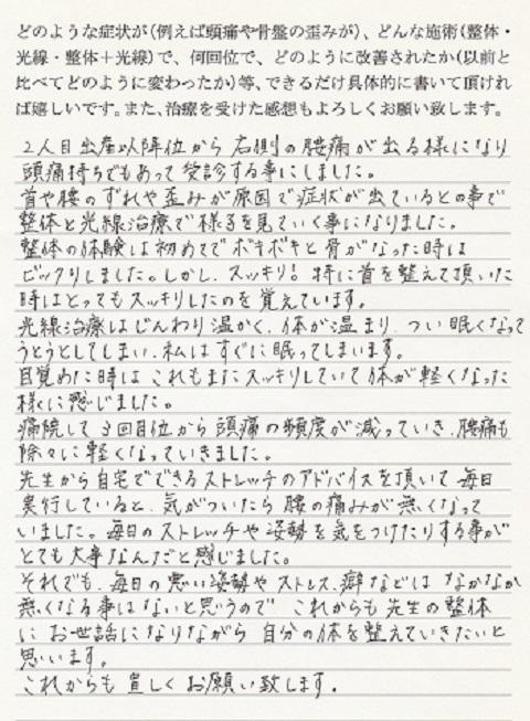 http://www.morikawa-st.jp/pages/%EF%BC%AB%EF%BC%AD%E6%A7%98%E4%BD%93%E9%A8%93%E8%AB%87%EF%BC%9A%E8%85%B0%E7%97%9B%E3%83%BB%E9%A0%AD%E7%97%9B.jpg