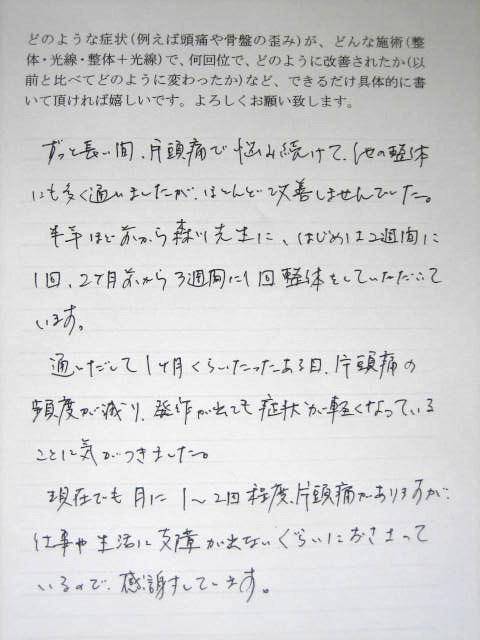 http://www.morikawa-st.jp/pages/AN%E6%A7%98%E4%BD%93%E9%A8%93%E8%AB%87%EF%BC%9A%E7%89%87%E9%A0%AD%E7%97%9B.JPG