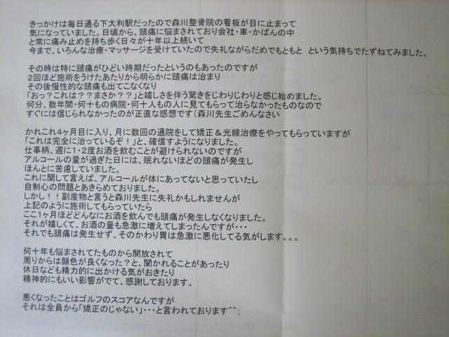 http://www.morikawa-st.jp/pages/H%E3%83%BBM%E6%A7%98%E4%BD%93%E9%A8%93%E8%AB%87%EF%BC%9A%E9%A0%AD%E7%97%9B.jpg