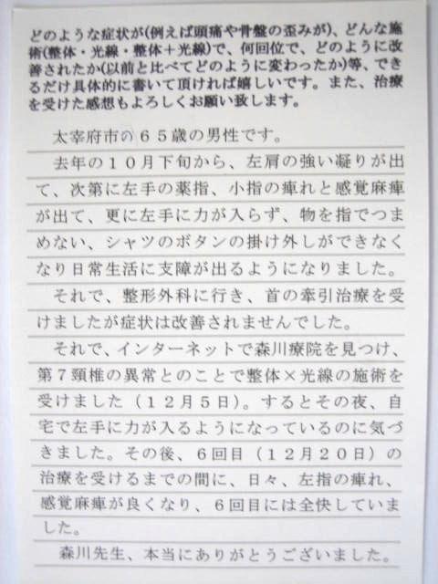 http://www.morikawa-st.jp/pages/HH%E6%A7%98%E4%BD%93%E9%A8%93%E8%AB%87%EF%BC%9A%E6%89%8B%E3%81%AE%E3%81%97%E3%81%B3%E3%82%8C%E3%83%BB%E8%82%A9%E3%81%93%E3%82%8A.JPG