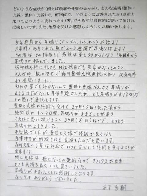 http://www.morikawa-st.jp/pages/HK%E6%A7%98%E4%BD%93%E9%A8%93%E8%AB%87%EF%BC%9A%E8%80%B3%E9%B3%B4%E3%82%8A.JPG