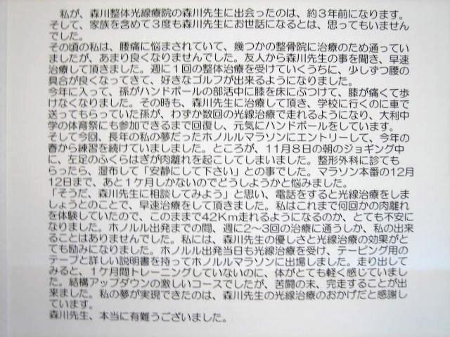 http://www.morikawa-st.jp/pages/HM%E6%A7%98%E4%BD%93%E9%A8%93%E8%AB%87%EF%BC%9A%E8%85%B0%E7%97%9B%E3%83%BB%E8%86%9D%E7%97%9B%E3%83%BB%E8%82%89%E9%9B%A2%E3%82%8C.JPG