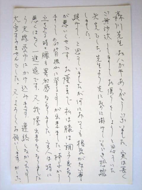 http://www.morikawa-st.jp/pages/HM%E6%A7%98%E4%BD%93%E9%A8%93%E8%AB%87%EF%BC%9A%E8%86%9D%E7%97%9B%E3%83%BB%E8%85%B0%E7%97%9B.JPG