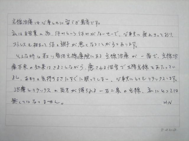 http://www.morikawa-st.jp/pages/HN%E6%A7%98%E4%BD%93%E9%A8%93%E8%AB%87%EF%BC%9A%E7%96%B2%E3%82%8C%E3%83%BB%E3%82%B9%E3%83%88%E3%83%AC%E3%82%B9.JPG