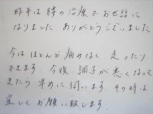 http://www.morikawa-st.jp/pages/HY%E6%A7%98%E4%BD%93%E9%A8%93%E8%AB%87%EF%BC%9A%E8%85%B0%E7%97%9B.JPG