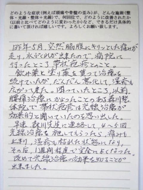 http://www.morikawa-st.jp/pages/JM%E6%A7%98%E4%BD%93%E9%A8%93%E8%AB%87%EF%BC%9A%E5%B8%AF%E7%8A%B6%E7%96%B1%E7%96%B9.JPG