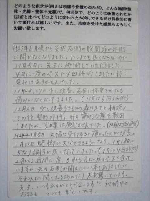 http://www.morikawa-st.jp/pages/KS%E6%A7%98%E4%BD%93%E9%A8%93%E8%AB%87%EF%BC%9A%E8%82%A1%E9%96%A2%E7%AF%80%E7%97%9B.JPG