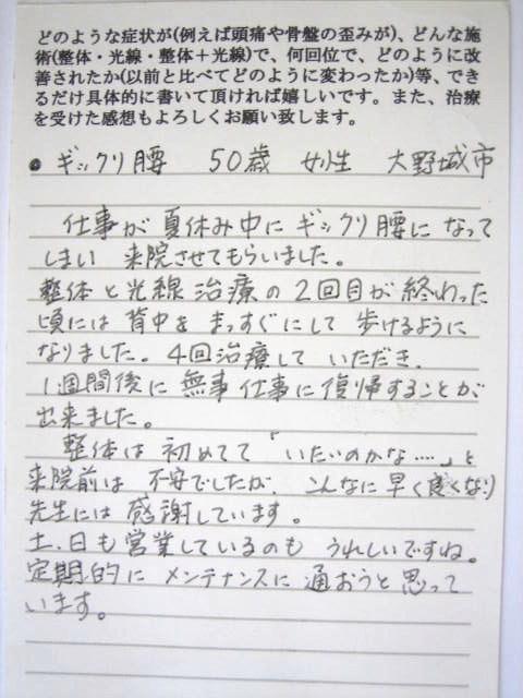 http://www.morikawa-st.jp/pages/KT%E6%A7%98%E4%BD%93%E9%A8%93%E8%AB%87%EF%BC%9A%E3%82%AE%E3%83%83%E3%82%AF%E3%83%AA%E8%85%B0%E3%80%81%E8%85%B0%E7%97%9B.JPG