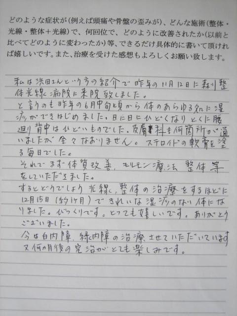 http://www.morikawa-st.jp/pages/KT%E6%A7%98%E4%BD%93%E9%A8%93%E8%AB%87%EF%BC%9A%E6%B9%BF%E7%96%B9.JPG