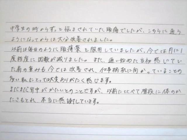 http://www.morikawa-st.jp/pages/KT%E6%A7%98%E4%BD%93%E9%A8%93%E8%AB%87%EF%BC%9A%E9%A0%AD%E7%97%9B%E3%83%BB%E8%82%A9%E3%81%93%E3%82%8A.JPG