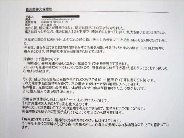 http://www.morikawa-st.jp/pages/MI%E6%A7%98%E4%BD%93%E9%A8%93%E8%AB%87%EF%BC%9A%E9%A6%96%E7%97%9B%E3%83%BB%E8%82%A9%E7%97%9B%E3%83%BB%E8%85%95%E7%97%9B.JPG