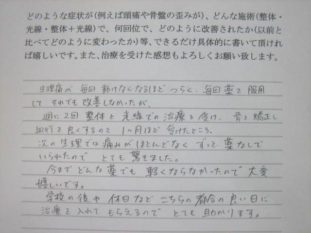http://www.morikawa-st.jp/pages/MM%E6%A7%98%E4%BD%93%E9%A8%93%E8%AB%87%EF%BC%9A%E7%94%9F%E7%90%86%E7%97%9B.jpg