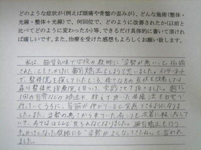 http://www.morikawa-st.jp/pages/MN%E6%A7%98%E4%BD%93%E9%A8%93%E8%AB%87%EF%BC%9A%E7%8C%AB%E8%83%8C%E3%83%BB%E8%82%A9%E3%82%B3%E3%83%AA.jpg