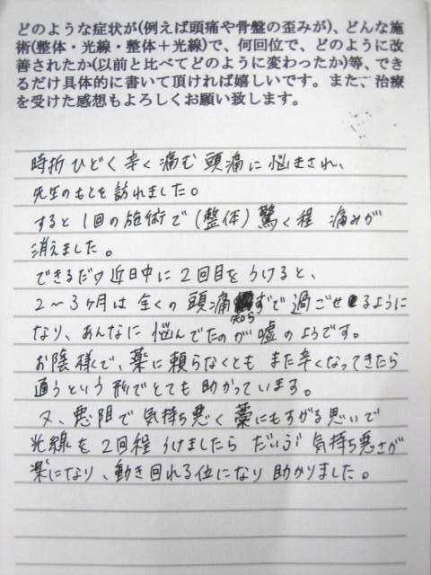 http://www.morikawa-st.jp/pages/MO%E6%A7%98%E4%BD%93%E9%A8%93%E8%AB%87%EF%BC%9A%E9%A0%AD%E7%97%9B%E3%83%BB%E3%81%A4%E3%82%8F%E3%82%8A.JPG