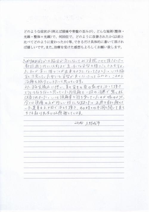 http://www.morikawa-st.jp/pages/SA%E6%A7%98%E3%80%80%E4%BD%93%E9%A8%93%E8%AB%87.jpg
