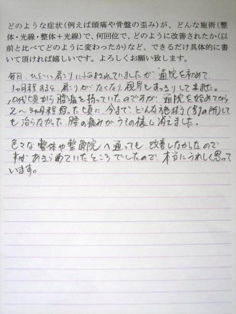 http://www.morikawa-st.jp/pages/SN%E6%A7%98%E4%BD%93%E9%A8%93%E8%AB%87%EF%BC%9A%E8%82%A9%E3%81%93%E3%82%8A%E3%83%BB%E8%85%B0%E7%97%9B.JPG
