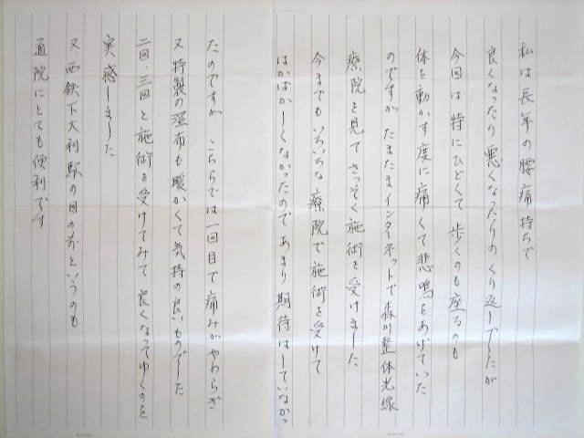 http://www.morikawa-st.jp/pages/SO%E6%A7%98%E4%BD%93%E9%A8%93%E8%AB%87%EF%BC%9A%E8%85%B0%E7%97%9B.JPG