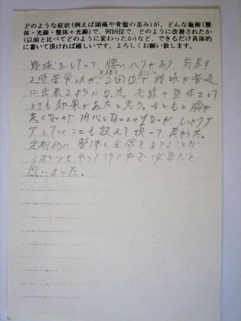 http://www.morikawa-st.jp/pages/ST%E6%A7%98%E4%BD%93%E9%A8%93%E8%AB%87%EF%BC%9A%E8%85%B0%E7%97%9B.JPG