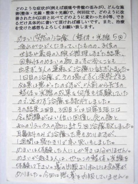 http://www.morikawa-st.jp/pages/YA%E6%A7%98%E4%BD%93%E9%A8%93%E8%AB%87%EF%BC%9A%E3%82%81%E3%81%BE%E3%81%84.JPG