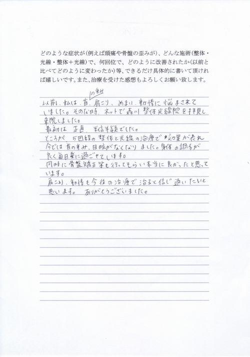 http://www.morikawa-st.jp/pages/YM%E6%A7%98%E3%80%80%E4%BD%93%E9%A8%93%E8%AB%87.jpg