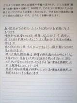CI様体験談:偏頭痛・眩暈・吐き気・火傷・怪我.JPG