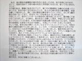 HM様体験談:腰痛・膝痛・肉離れ.JPG