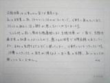 HN様体験談:疲れ・ストレス.JPG
