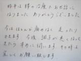 HY様体験談:腰痛.JPG