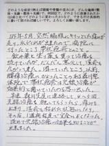 JM様体験談:帯状疱疹.JPG