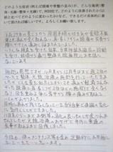 JT様体験談:自律神経失調症・頭痛・肩こり・腰痛・食欲不振.JPG