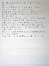 KN様体験談:顔面神経麻痺・肩こり.JPG