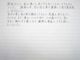 KN様体験談:寝違え・首の痛み.JPG
