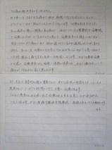KN様体験談:腰痛・首の痛み.JPG