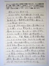 KS様体験談:腰痛・ギックリ腰.JPG