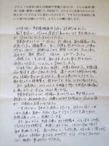 KY様体験談:甲状腺機能低下症・頭痛・生理痛.JPG