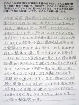 MI様体験談:足のシビレ・下半身の重さ・風邪・発熱.JPG