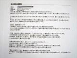 MI様体験談:首痛・肩痛・腕痛.JPG