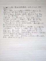 MM様体験談:過呼吸・肩こり・眼の疲れ・近視・花粉症.JPG