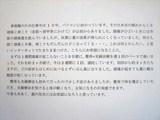 MY様体験談:頭痛・肩こり・眼精疲労.JPG