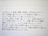 SF様体験談:生理痛・腰痛・頭痛.JPG