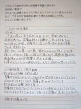 SM様体験談:アトピー性皮膚炎.JPG