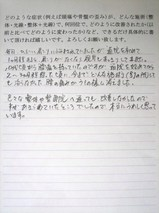 SN様体験談:肩こり・腰痛.JPG