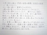 SN様体験談:足首捻挫・発熱・中耳炎・ヘルペス.JPG
